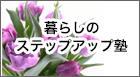 札幌友の会 暮らしのステップアップ塾